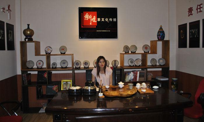 新境第25期茶艺培训班开学典礼下午场