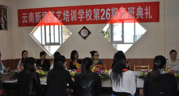 新境茶艺培训班第26期开班典礼顺利举行