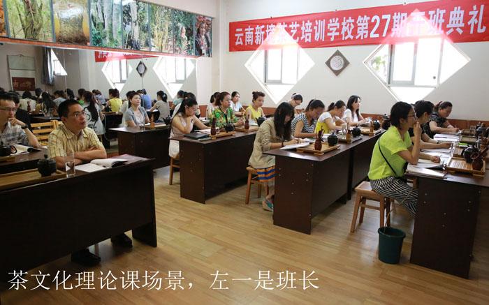 第27期王美津先生普洱茶文化第一课