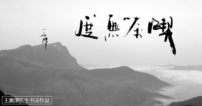 """石昆牧先生将担任""""新境普洱茶道•商道""""研修班导师"""
