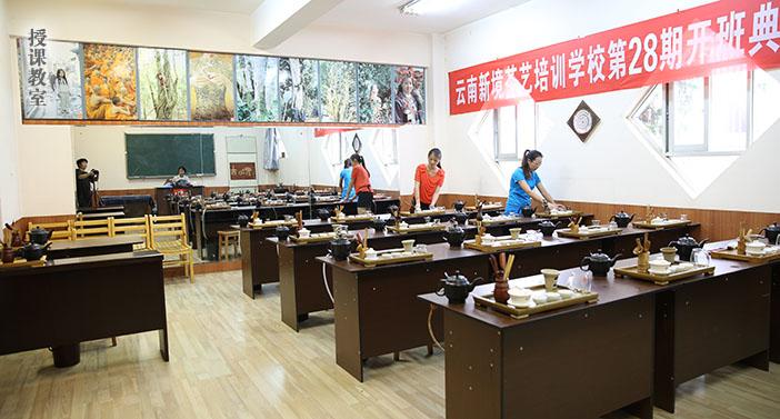 新境普洱茶网 [异度陈香,茶艺培训--云南新境茶文化] 宽敞明亮的理论课教室