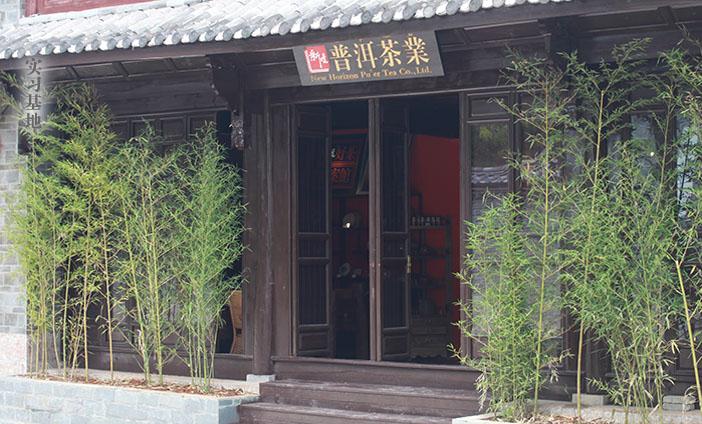 新境普洱茶网 [异度陈香,茶艺培训--云南新境茶文化] 我们众多连锁店之丽江古城店,高档优雅,您可以去实习