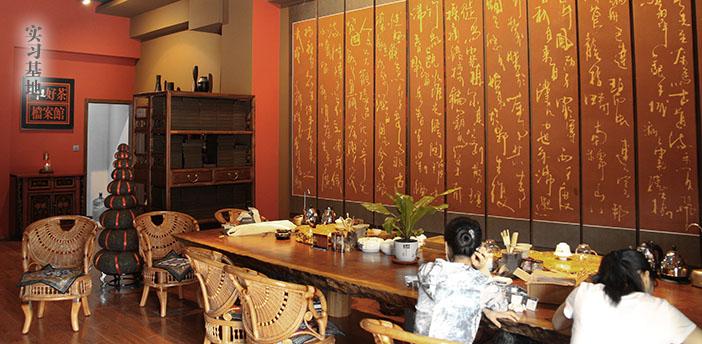 新境普洱茶网 [异度陈香,茶艺培训--云南新境茶文化] 我们众多连锁店之大连店,高档优雅,您可以去实习。