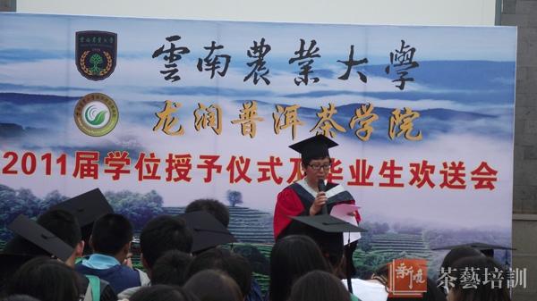 云南农业大学龙润普洱茶学院