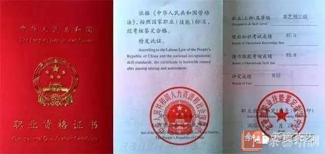 国家中高级茶艺师职业技能鉴定证书